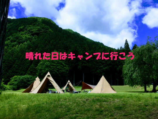 晴れた日はキャンプに行こう