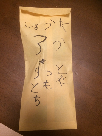 親友への手紙