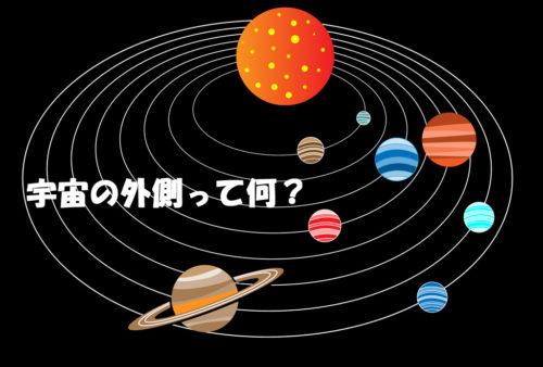 宇宙の外側って何?