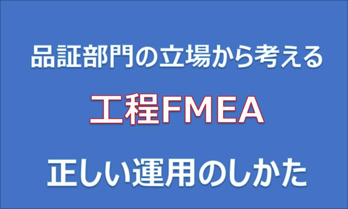 形骸化しないための工程FMEA(故障モード影響度解析)の正しい運用の ...