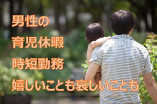 男性社員の育児時短体験記