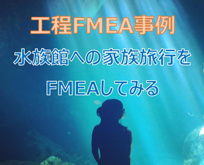工程FMEA事例水族館への家族旅行