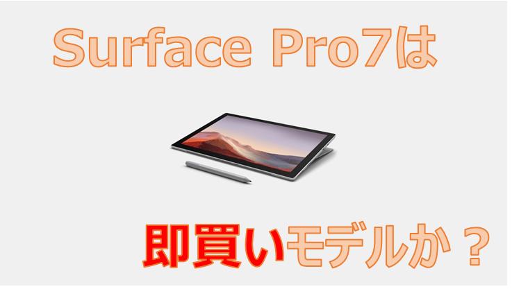 Surfacepro7レビュー タイトル