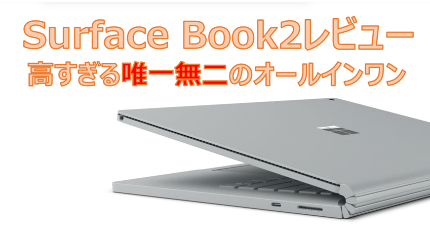 Surface Book2レビュー記事
