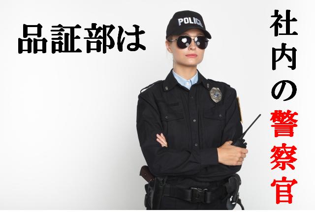 品証の役割は社内の警察官