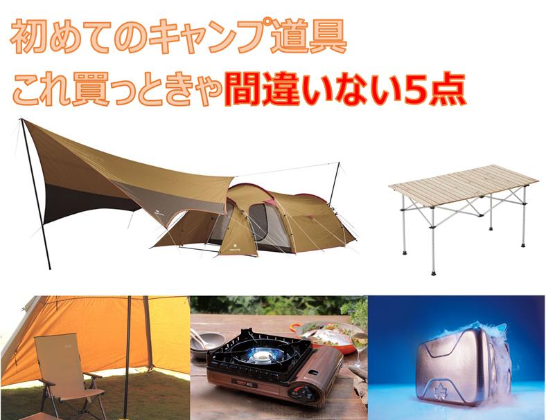 初めてのキャンプ道具おすすめ5点