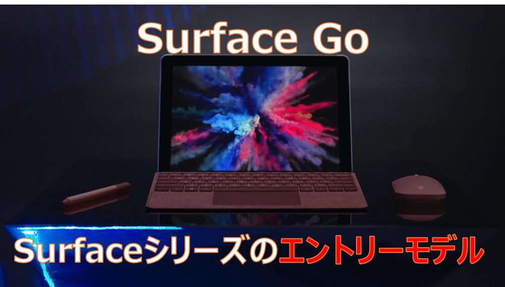 Surface Go詳細レポート