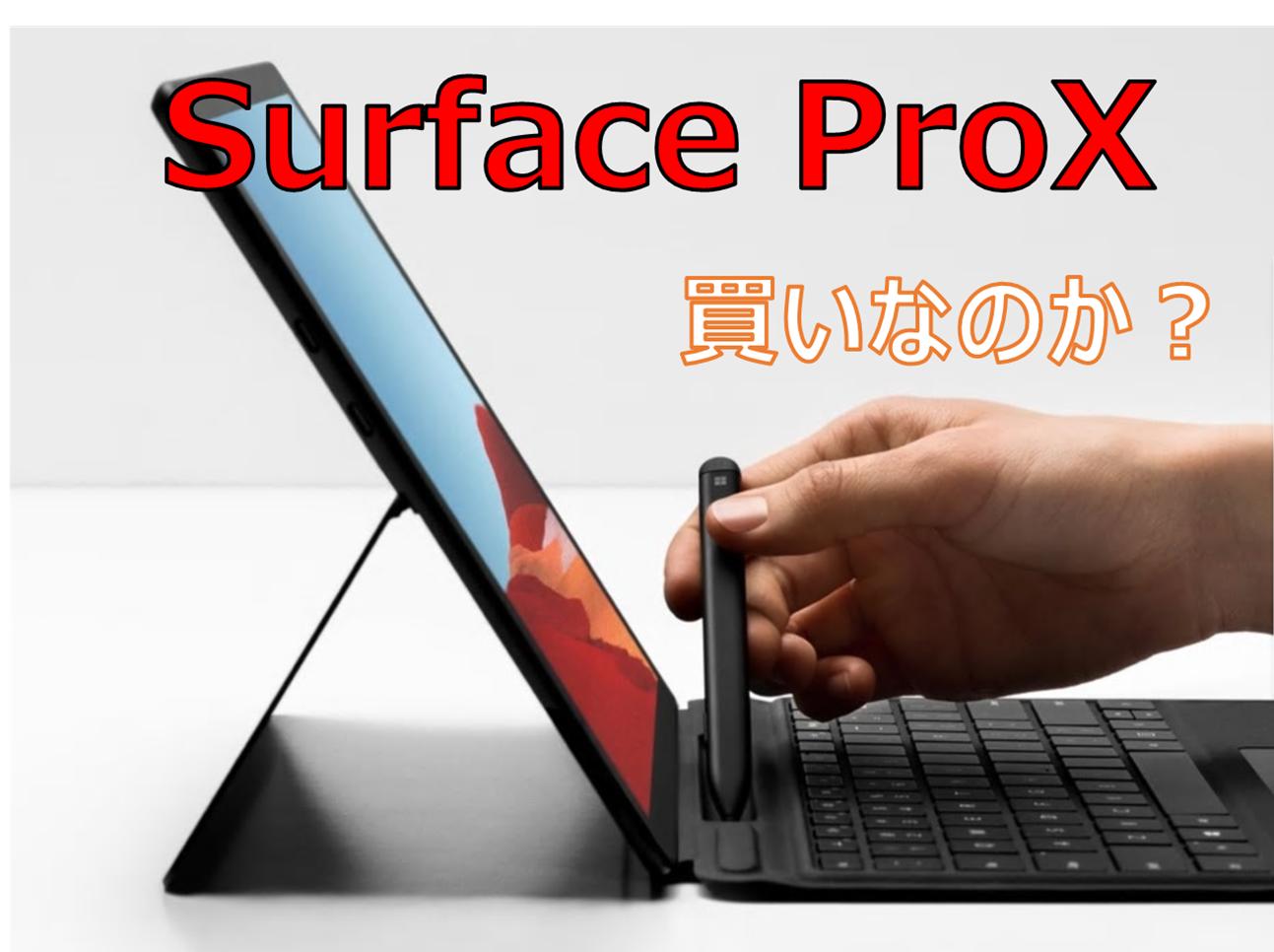 Surface ProXは買いなのか?