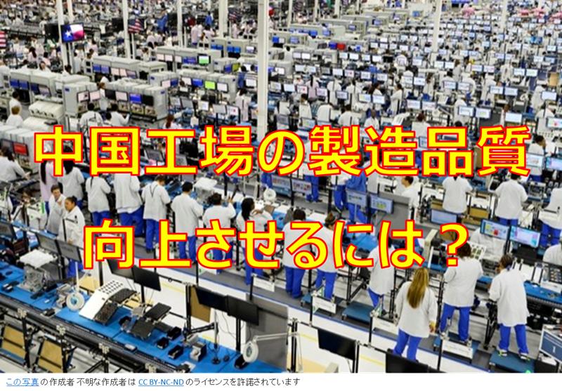 中国工場の品質改善