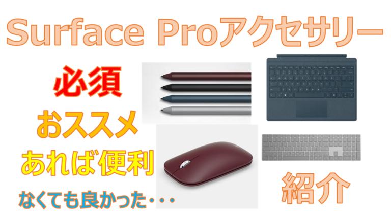 SurfacePro必須・オススメアクセサリーの紹介