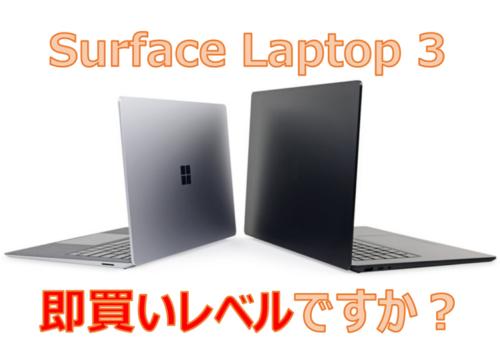 Surface Laptop 3レビュータイトル