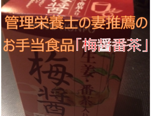 梅醤番茶の紹介