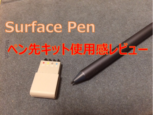 Surfaceペン先キット詳細レビュー