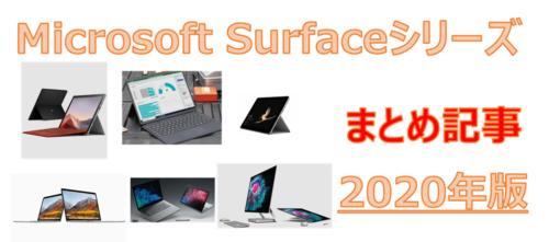 2020年Microsoft Surfaceシリーズまとめ記事