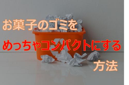 菓子袋をコンパクトに捨てる方法
