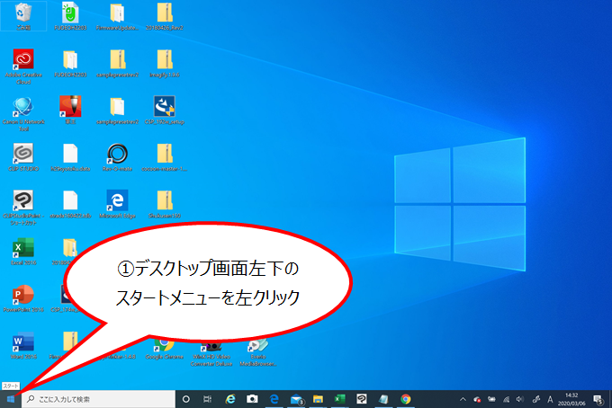 Windows10コントロールパネルの場所説明1