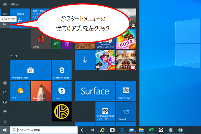 Windows10コントロールパネルの場所説明2
