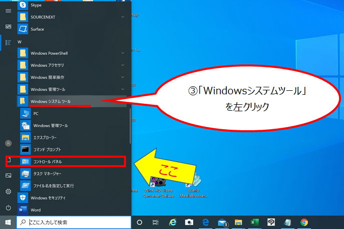 Windows10コントロールパネルの場所説明3