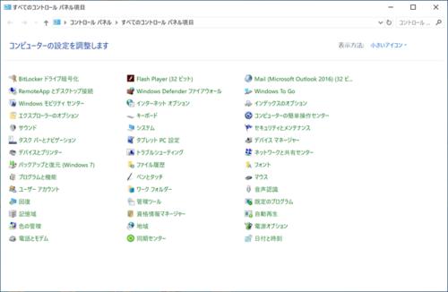Windows10コントロールパネルウィンドウ