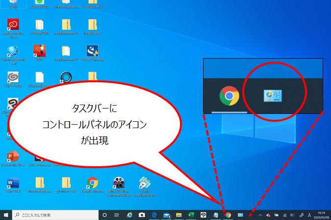 windows10コントロールパネルをタスクバーにピン留めする方法