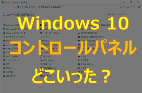 windows10コントロールパネルの場所とショートカット設定方法