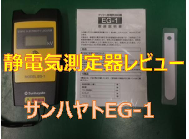 表面電位計サンハヤトEG-1レビュー記事