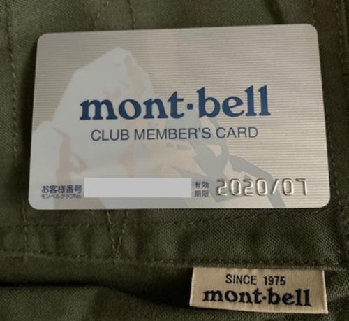モンベルメンバーズカードの特典メリット