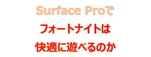 Surface Proでフォートナイトは快適に遊べるか
