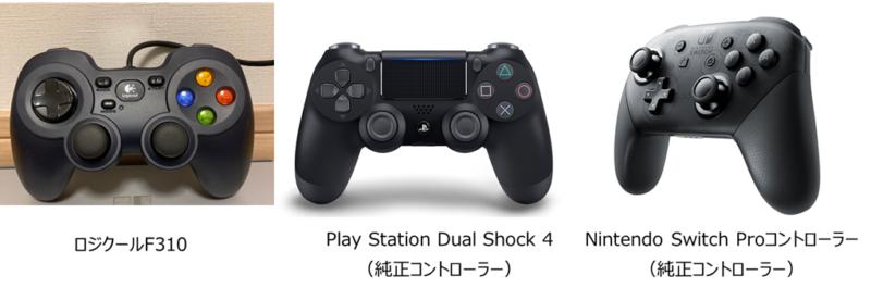 ロジクールF310、PS Dual Shock4、Switchプロコンとの外観比較