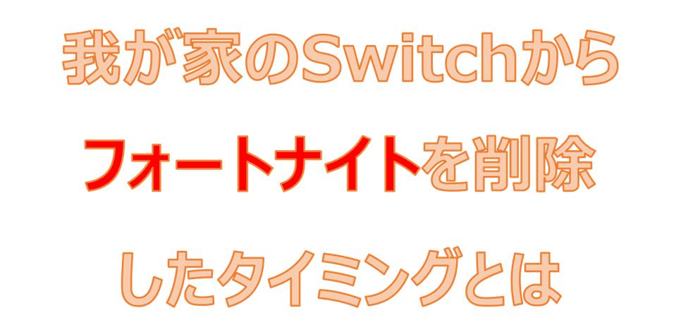フォートナイト switch 子供アカウント