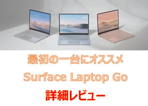 Surface laptop Go詳細レビュー
