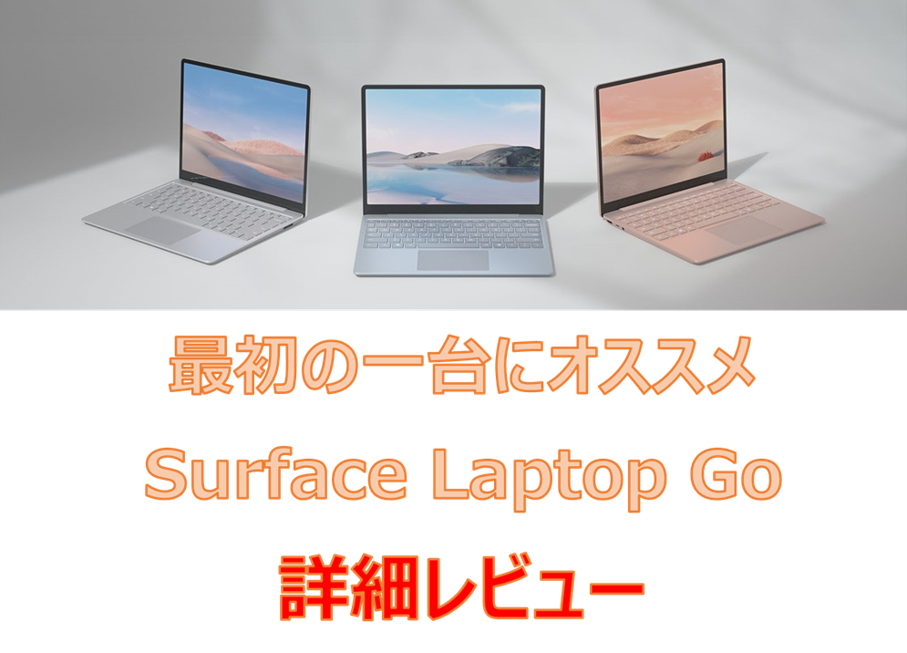 Surface laptop Go詳細レビュー