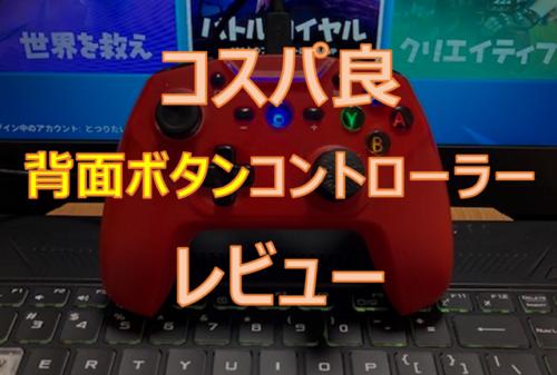 背面ボタンゲームコントローラーレビュー