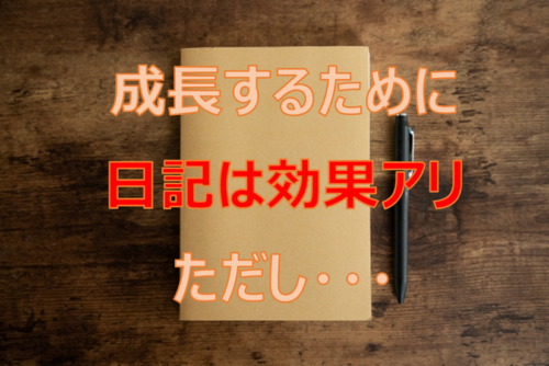 【条件付き】日記でメンタル成長する! 継続できる人には確実に効果アリ