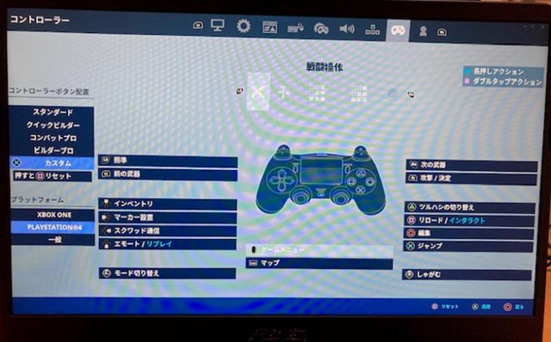 戦闘操作ボタン設定画面