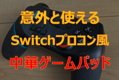 中国製のSwitchプロコン類似品レビュー