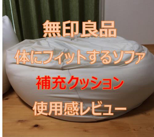無印良品の体にフィットするソファ補充クッション購入レビュー
