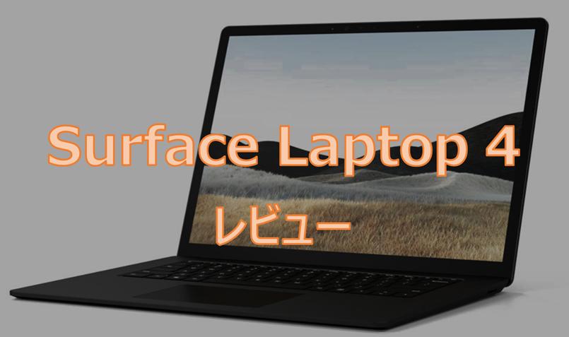 Surface Laptop4簡単レビュー