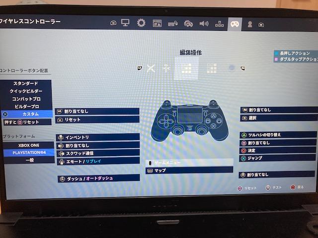 PS4フォートナイト編集時ボタン設定