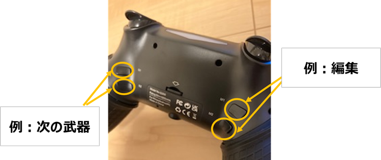 Q300背面ボタン割り当て例