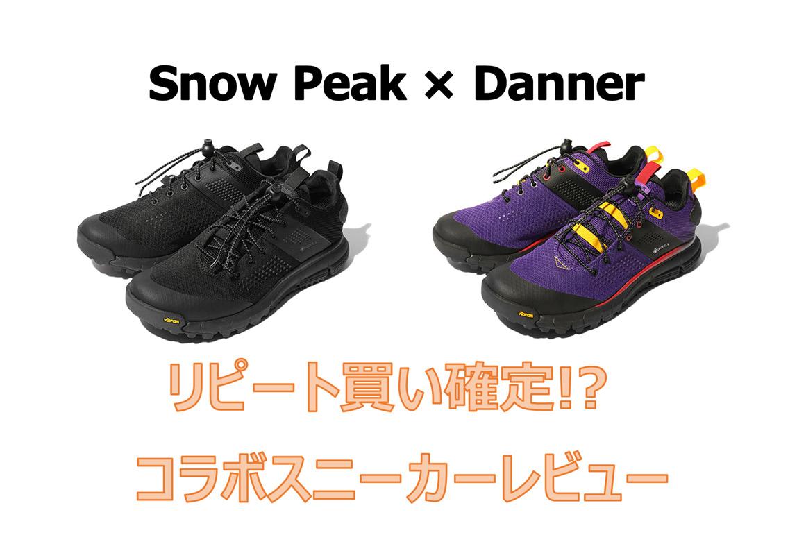 Snow Peak×Dannerコラボスニーカーレビュー