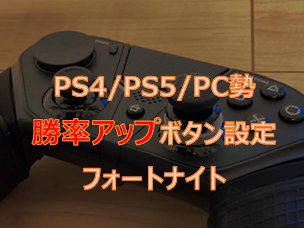【PS4/PS5勢も必見】フォートナイトで勝てるオススメボタン配置とその理由【PCパッド勢にも】