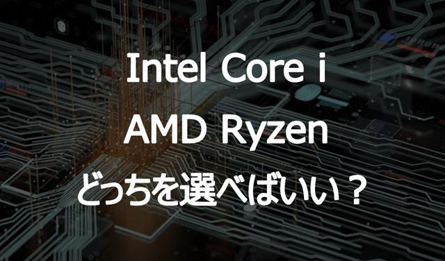 ノートパソコンCPU 「Intel Core i」「AMD Ryzen」どっちを選ぶ?メリットデメリット