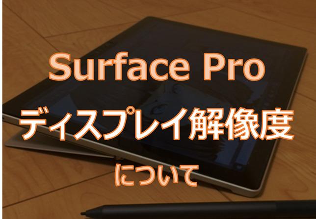 Surface Proディスプレイ解像度の解説
