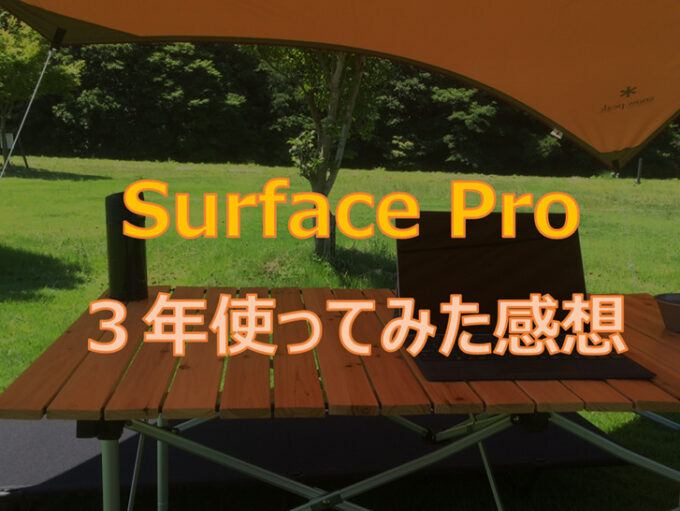 SurfacePro3年使ったレビュー記事